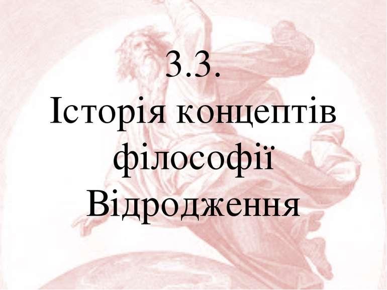 3.3. Історія концептів філософії Відродження