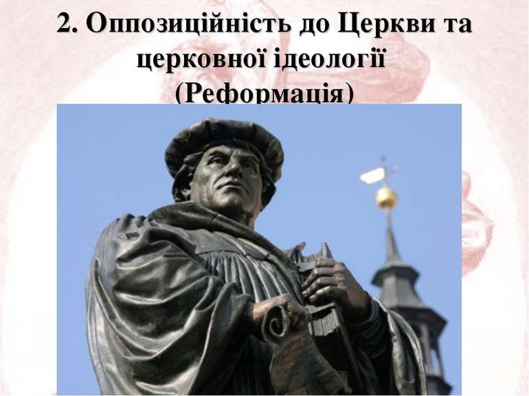 2. Оппозиційність до Церкви та церковної ідеології (Реформація)