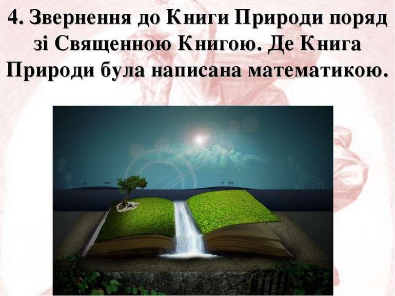 4. Звернення до Книги Природи поряд зі Священною Книгою. Де Книга Природи бул...