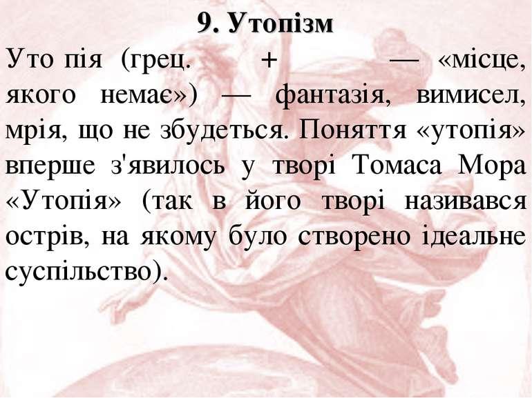 9. Утопізм Уто пія (грец. ού + τόπος — «місце, якого немає») — фантазія, вими...