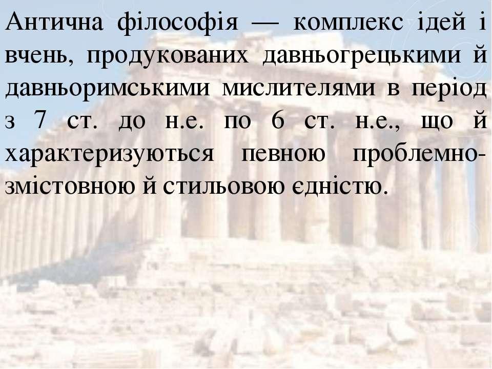 Антична філософія — комплекс ідей і вчень, продукованих давньогрецькими й дав...