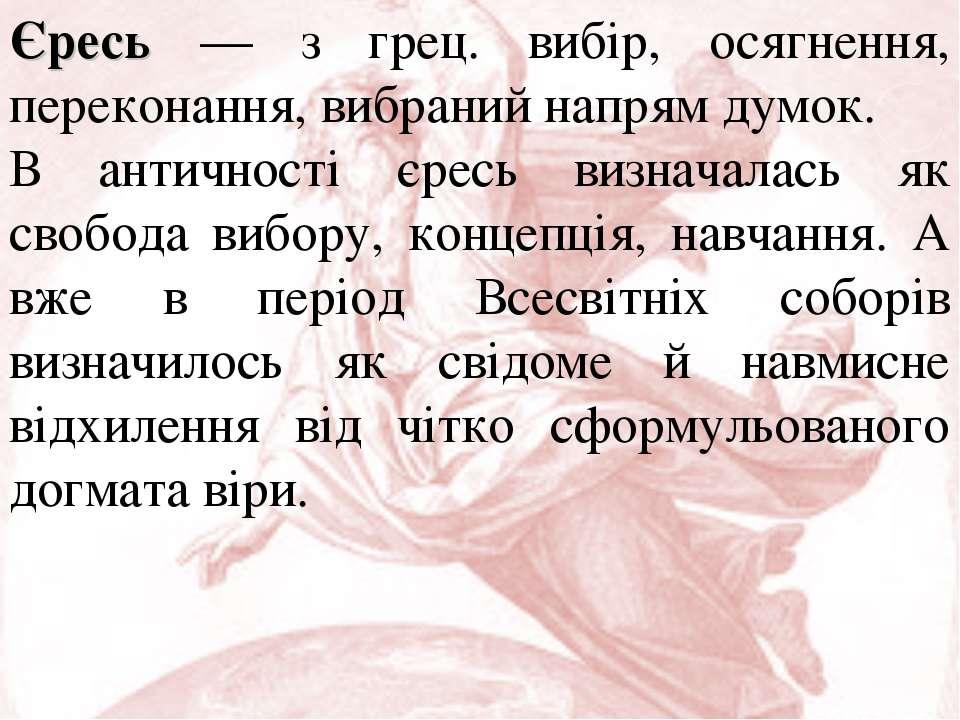 Єресь — з грец. вибір, осягнення, переконання, вибраний напрям думок. В антич...