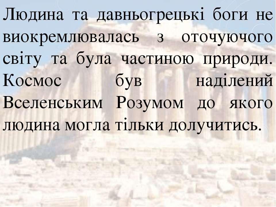 Людина та давньогрецькі боги не виокремлювалась з оточуючого світу та була ча...