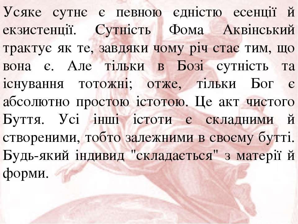 Усяке сутнє є певною єдністю есенції й екзистенції. Сутність Фома Аквінський ...