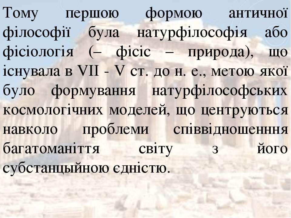 Тому першою формою античної філософії була натурфілософія або фісіологія (– ф...