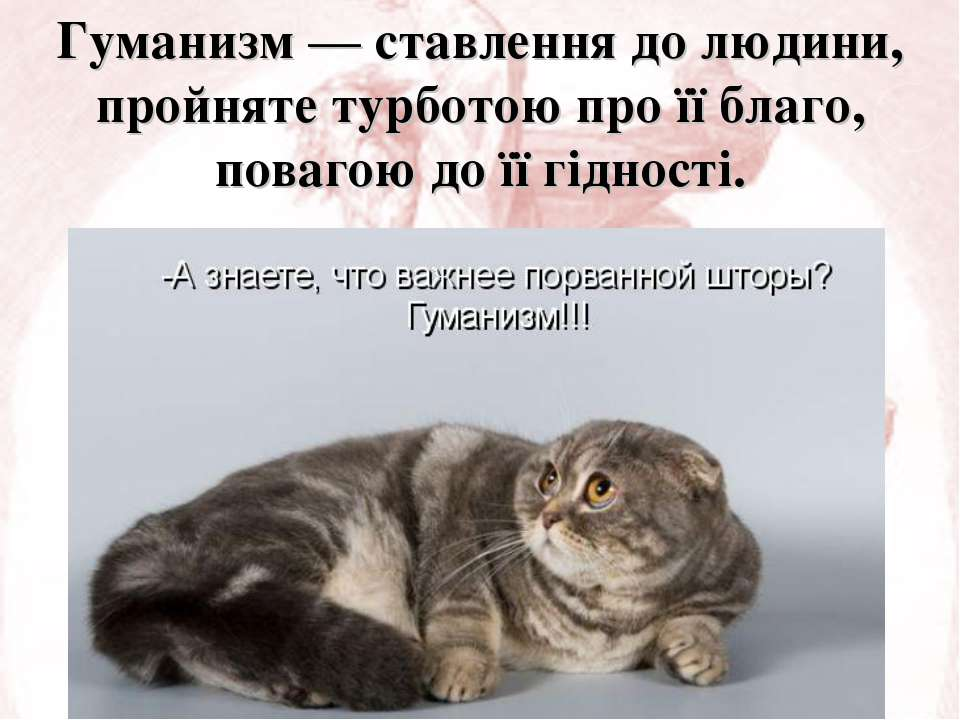 Гуманизм — ставлення до людини, пройняте турботою про її благо, повагою до її...