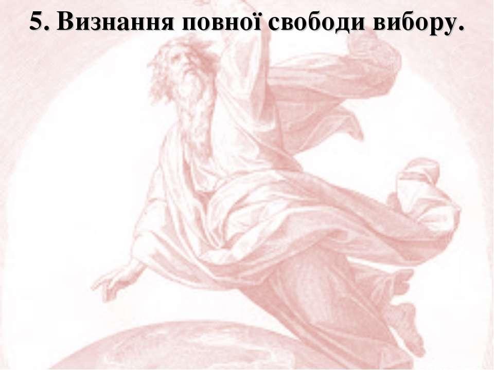 5. Визнання повної свободи вибору.