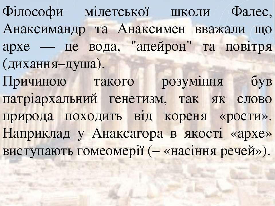Філософи мілетської школи Фалес, Анаксимандр та Анаксимен вважали що архе — ц...