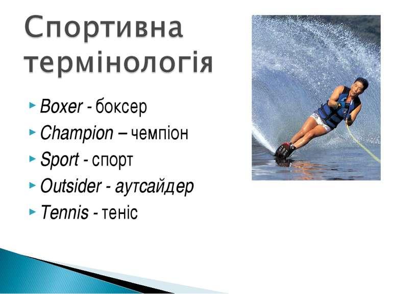 Boxer - боксер Champion – чемпіон Sport - спорт Outsider - аутсайдер Tennis -...