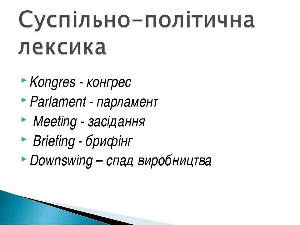 Kongres - конгрес Parlament - парламент Meeting - засідання Briefing - брифін...