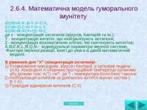 dX/dt=A∙X−B∙Y∙X−C∙X, dY/dt=D∙Z−K∙Y∙X−L∙Y, dZ/dt=M∙X/(X+Q)−N∙Z, де x - концент...