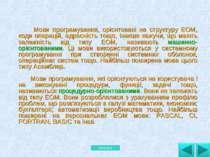 Мови програмування, орієнтовані на структуру ЕОМ, коди операцій, адресність т...