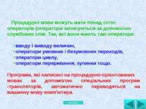 Процедурні мови можуть мати понад сотні операторів (оператори записуються за ...
