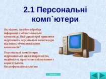 2.1 Персональні комп`ютери Як вiдомо, засобом обробки iнформацiї є обчислювал...