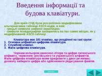 Введення інформації та будова клавіатури. . Для країн СНД була роз роблена мо...