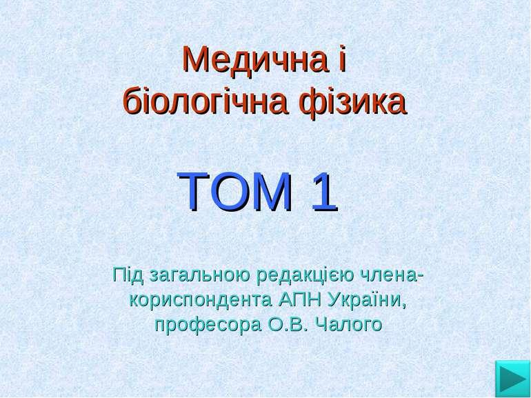 Медична і біологічна фізика Під загальною редакцією члена-кориспондента АПН У...