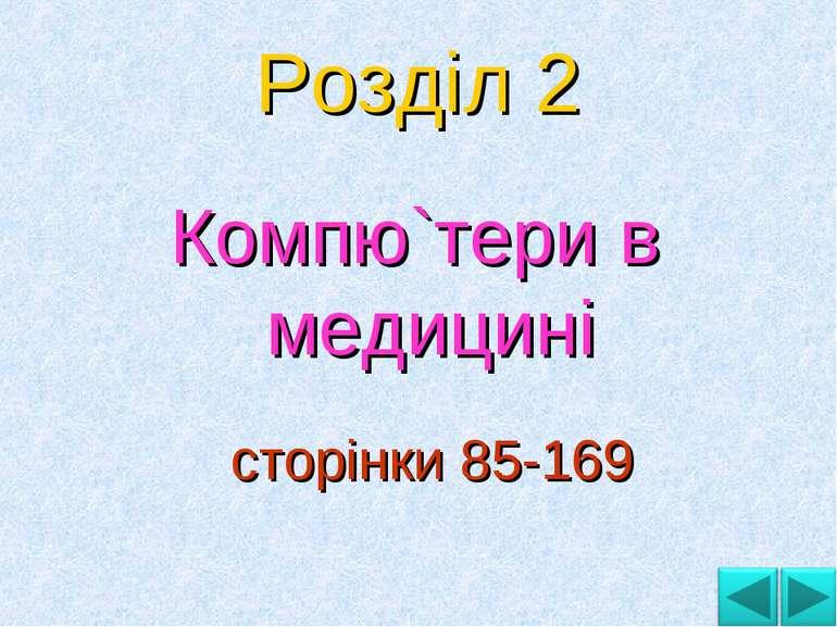 сторінки 85-169 Розділ 2 Компю`тери в медицині