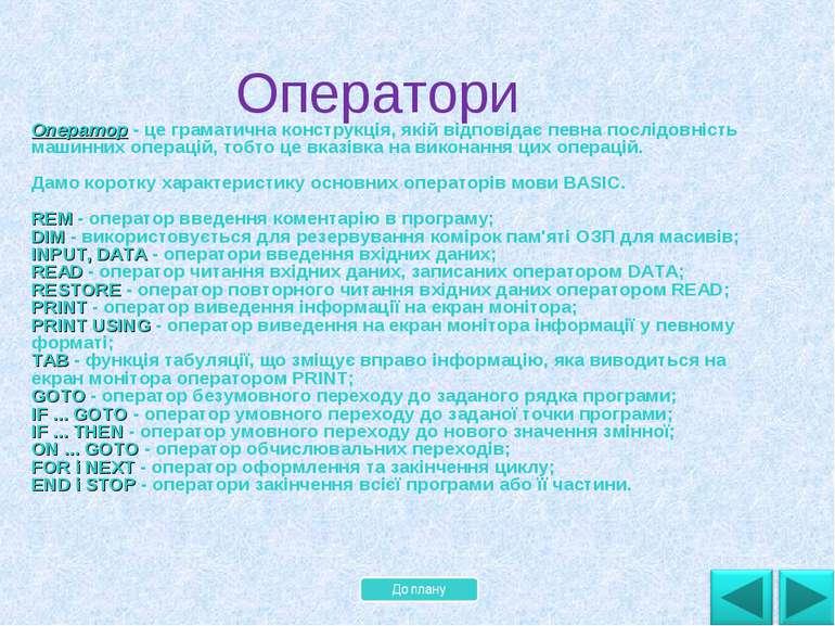 Оператор - це граматична конструкція, якій відповідає певна послідовність маш...