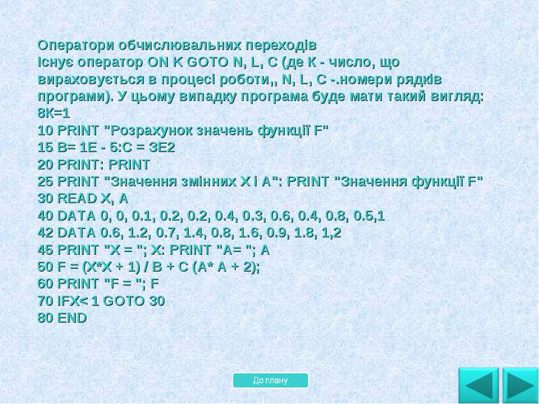 Оператори обчислювальних переходів Існує оператор ON K GOTO N, L, С (де К - ч...
