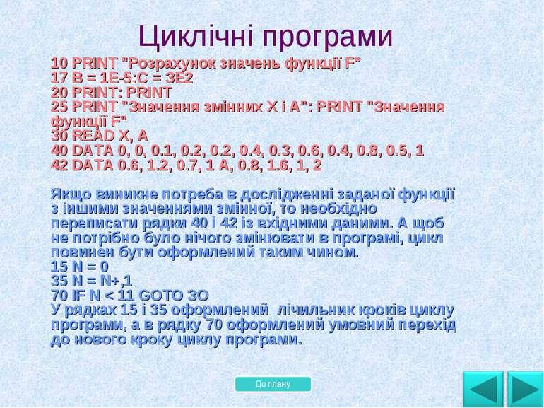 """10 PRINT """"Розрахунок значень функції F"""" 17 В = 1Е-5:С = ЗЕ2 20 PRINT: PRINT 2..."""