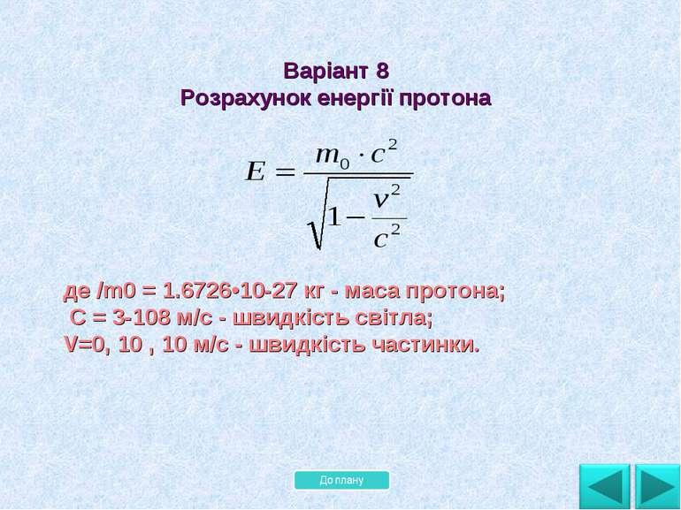де /m0 = 1.6726•10-27 кг - маса протона; С = 3-108 м/с - швидкість світла; V=...