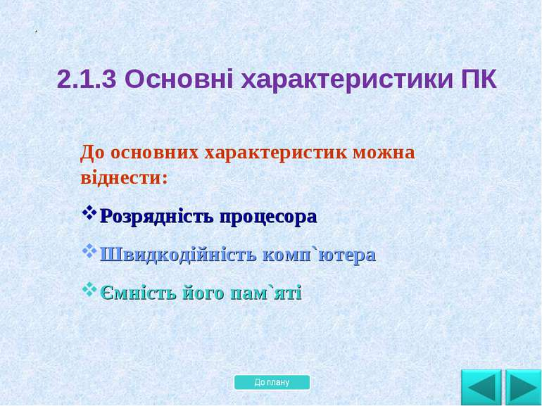 . . 2.1.3 Основні характеристики ПК До основних характеристик можна віднести:...