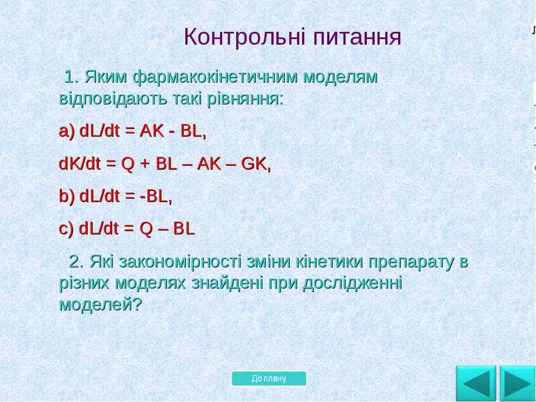 Слайд №19 Контрольні питання 1. Яким фармакокінетичним моделям відповідають т...