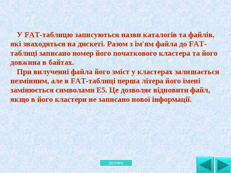 . У FAT-таблицю записуються назви каталогів та файлів, які знаходяться на дис...