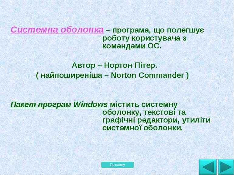Системна оболонка – програма, що полегшує роботу користувача з командами ОС. ...