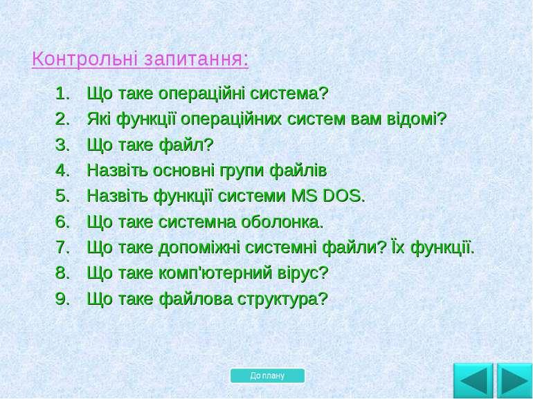 Контрольні запитання: Що таке операційні система? Які функції операційних сис...