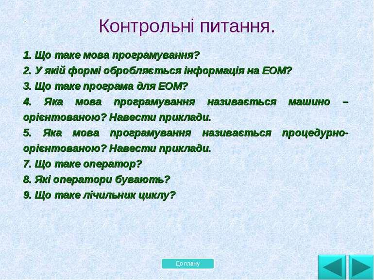 . 1. Що таке мова програмування? 2. У якій формі обробляється інформація на Е...