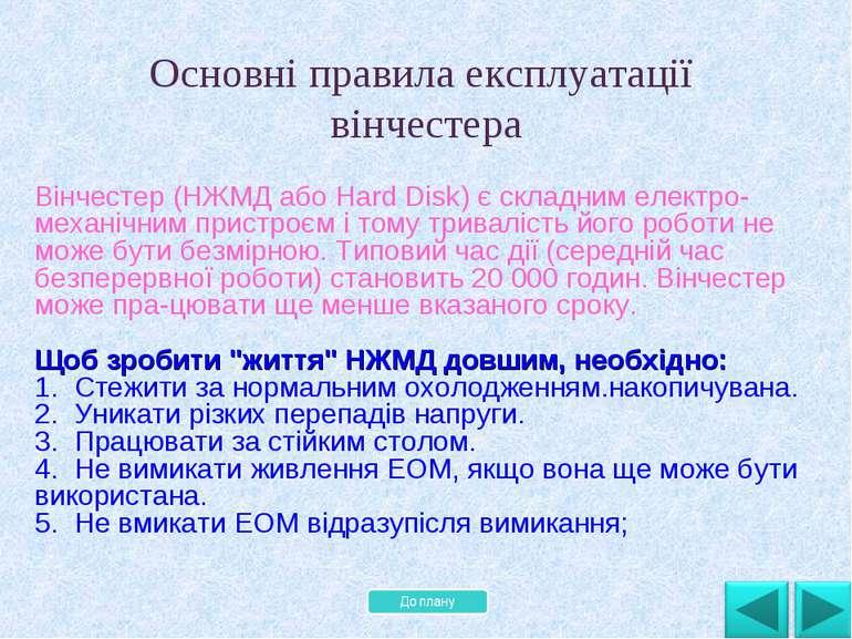 Основні правила експлуатації вінчестера Вінчестер (НЖМД або Hard Disk) є скла...