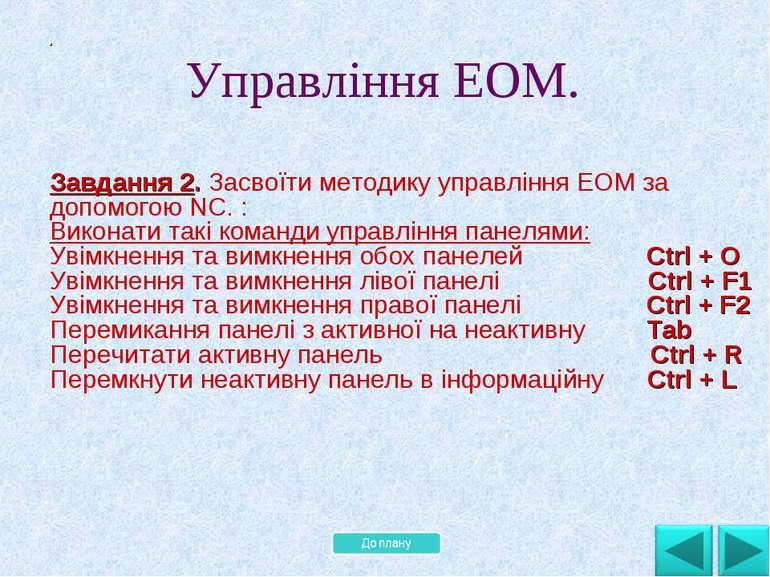 Управління ЕОМ. . . . Завдання 2. Засвоїти методику управління ЕОМ за допомог...