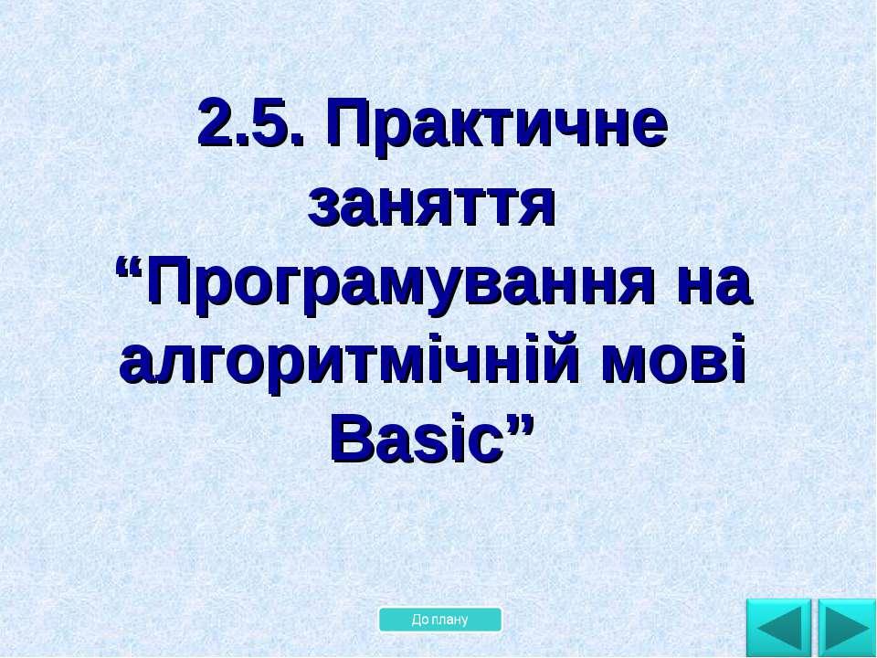 """2.5. Практичне заняття """"Програмування на алгоритмічній мові Basic"""""""