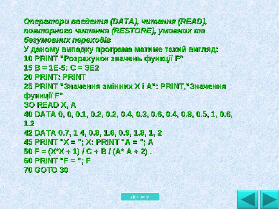 Оператори введення (DATA), читання (READ), повторного читання (RESTORE), умов...