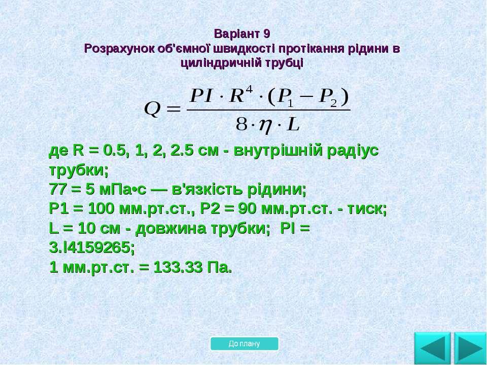 де R = 0.5, 1, 2, 2.5 см - внутрішній радіус трубки; 77 = 5 мПа•с — в'язкість...