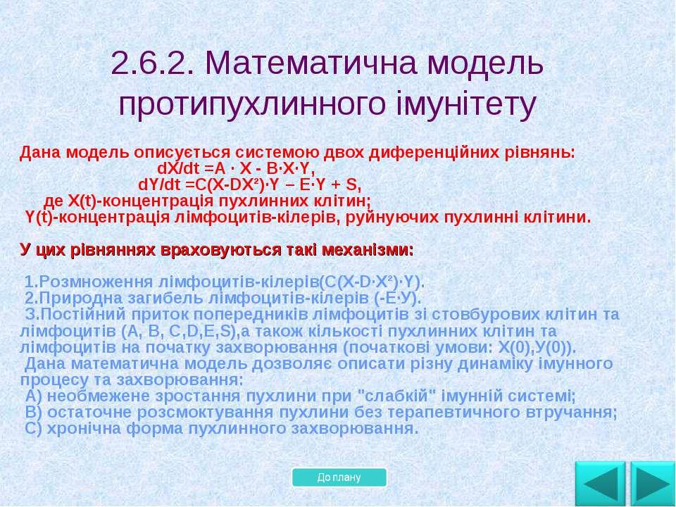 Дана модель описується системою двох диференційних рівнянь: dX/dt =A · X - B·...