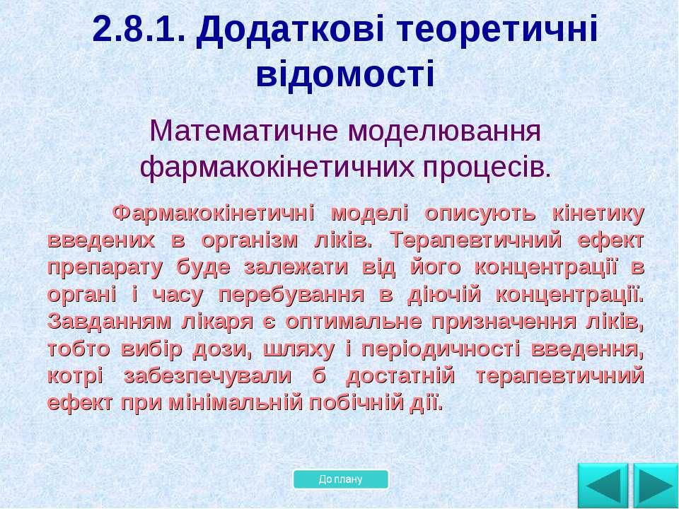 2.8.1. Додаткові теоретичні відомості Математичне моделювання фармакокінетичн...