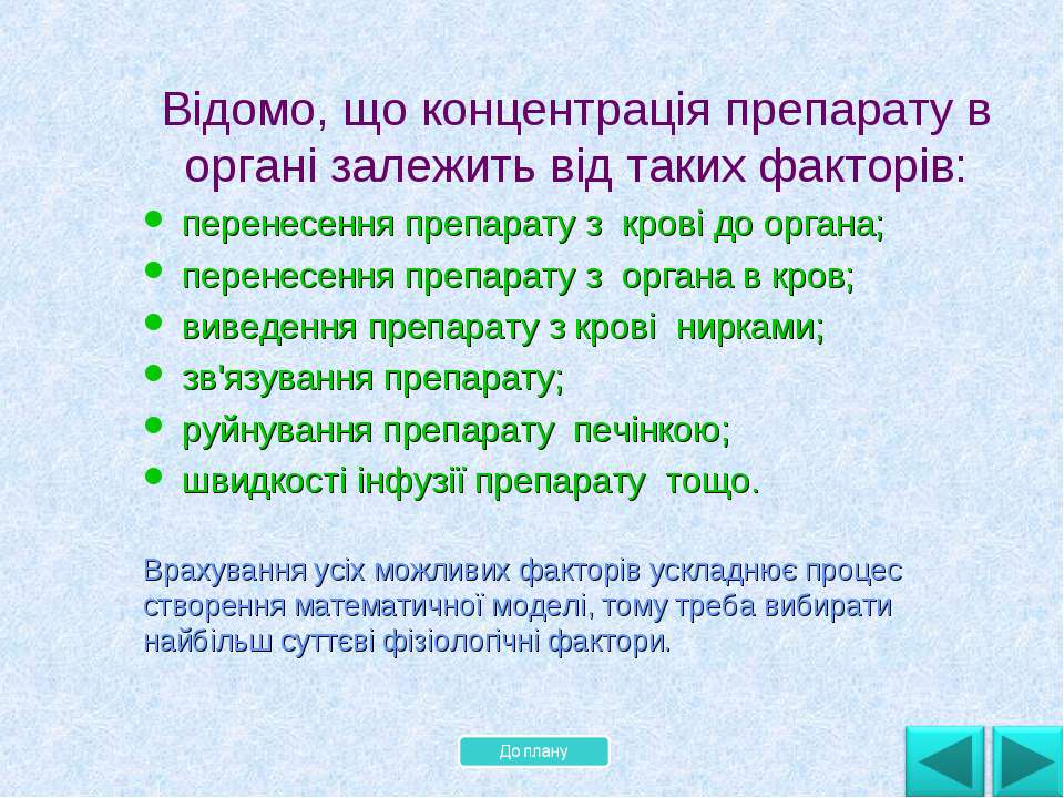 Відомо, що концентрація препарату в органі залежить від таких факторів: перен...