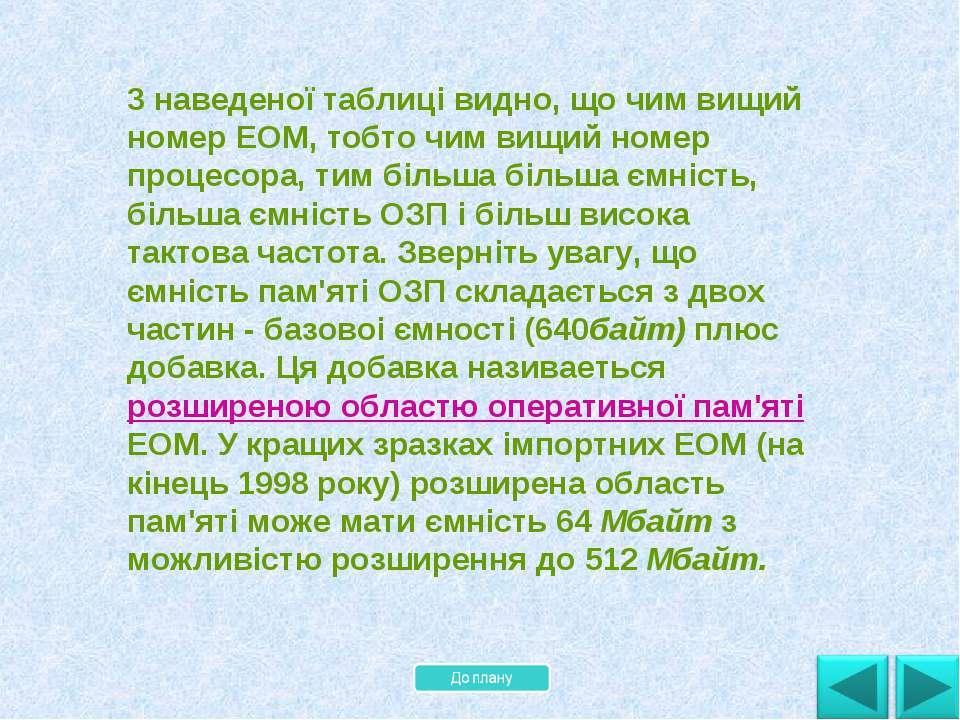3 наведеної таблиці видно, що чим вищий номер ЕОМ, тобто чим вищий номер проц...