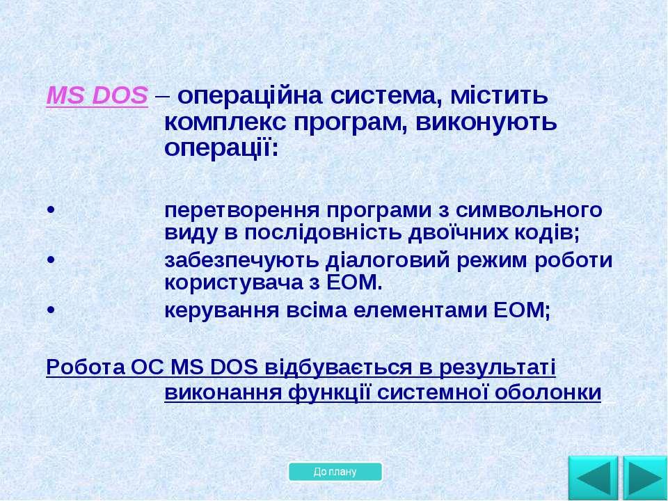 MS DOS – операційна система, містить комплекс програм, виконують операції: пе...