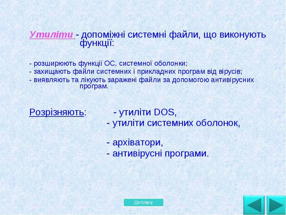 Утиліти - допоміжні системні файли, що виконують функції: - розширюють функці...