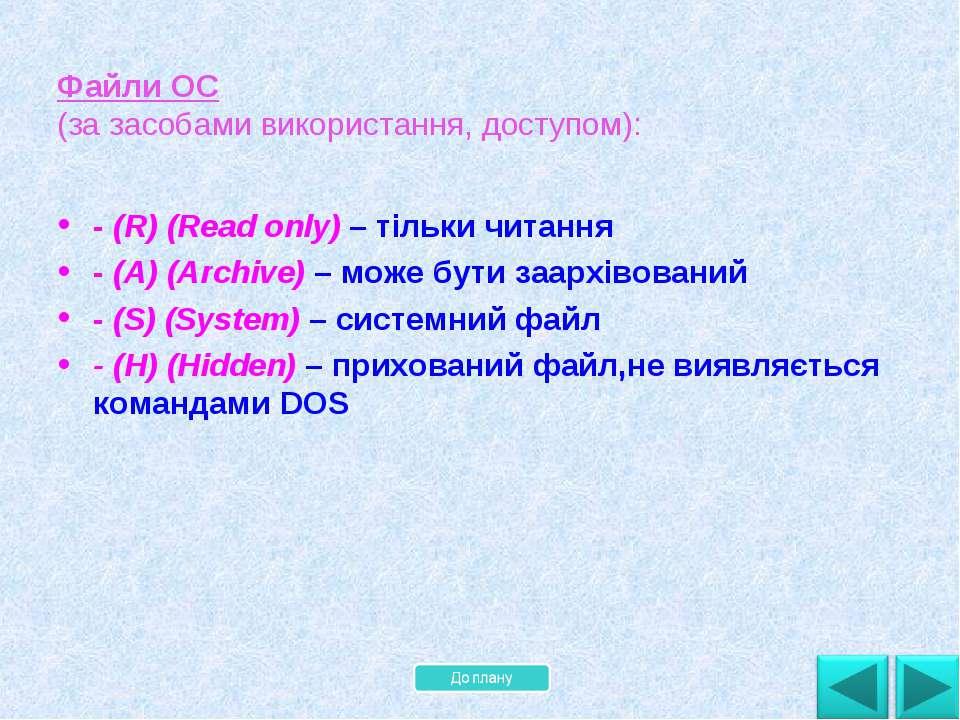 Файли ОС (за засобами використання, доступом): - (R) (Read only) – тільки чит...