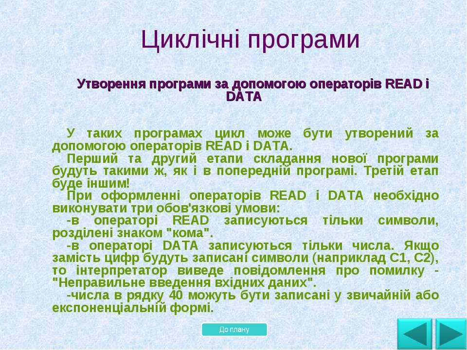 Циклічні програми Утворення програми за допомогою операторів READ і DATA У та...