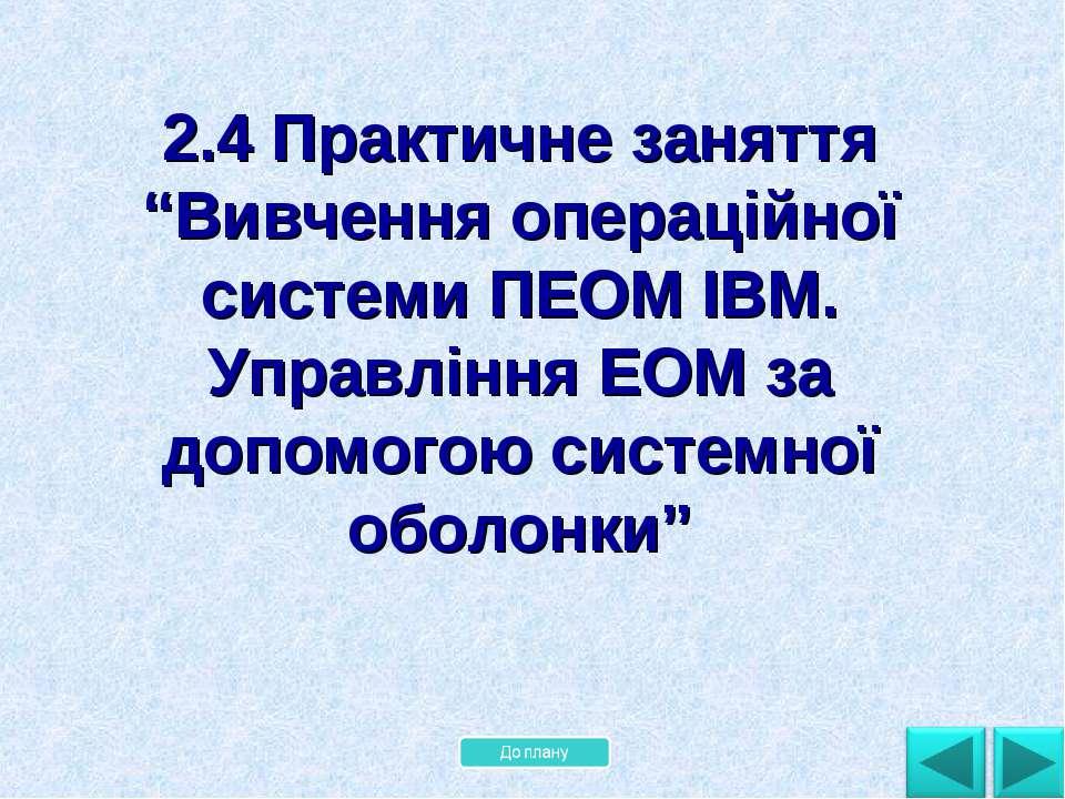 """2.4 Практичне заняття """"Вивчення операційної системи ПЕОМ ІВМ. Управління ЕОМ ..."""