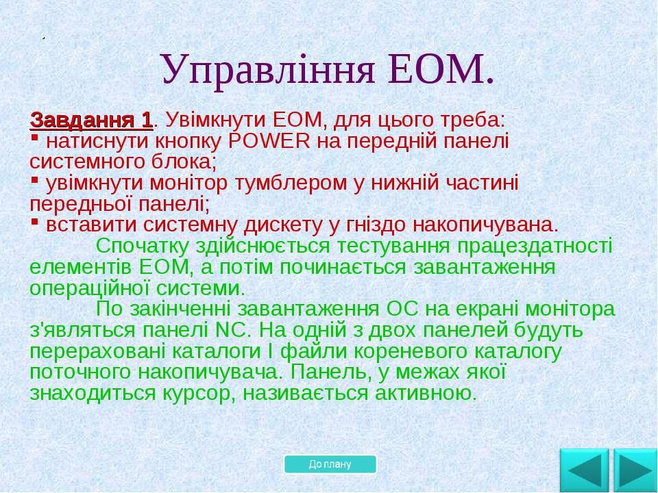 Управління ЕОМ. . . Завдання 1. Увімкнути ЕОМ, для цього треба: натиснути кно...