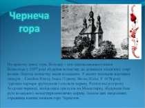 На правому крилі гори, Володар – син переяславського князя Всеволода у 1097 р...