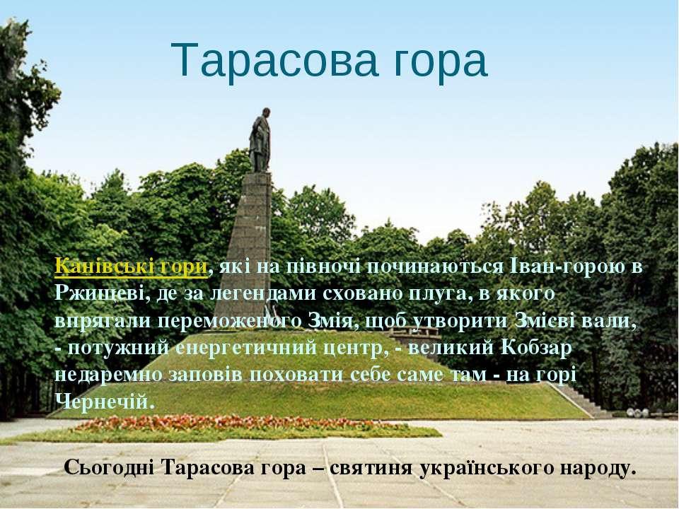 Тарасова гора Канівські гори, які на півночі починаються Іван-горою в Ржищеві...