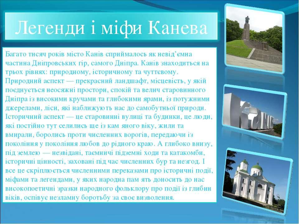 Багато тисяч років місто Канів сприймалось як невід'ємна частина Дніпровських...