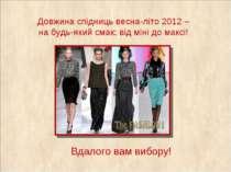 Довжина спідниць весна-літо 2012 – на будь-який смак: від міні до максі! Вдал...